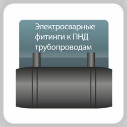 Электросварные фитинги к ПНД трубопроводам