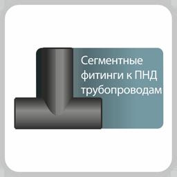 Сегментные фитинги к ПНД трубопроводам